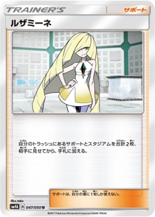 ルザミーネ(SM4A/047)のカード