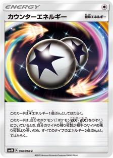 カウンターエネルギー(SM4A/050)のカード
