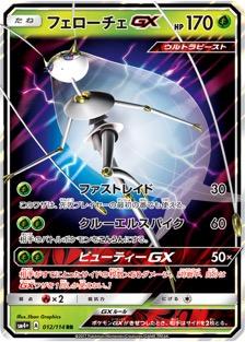 フェローチェGX(SM4+/012)のカード