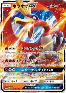 ホウオウGX(SM4+/013)のカード