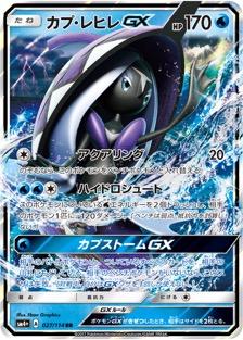 カプ・レヒレGX(SM4+/027)のカード