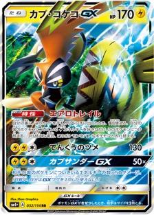 カプ・コケコGX(SM4+/032)のカード