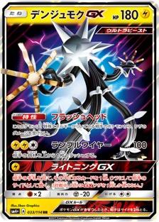 デンジュモクGX(SM4+/033)のカード