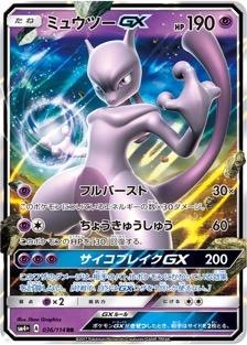 ミュウツーGX(SM4+/036)のカード