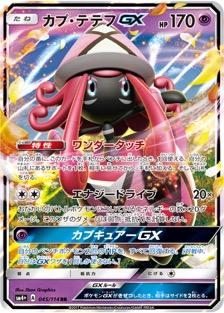 カプ・テテフGX(SM4+/045)のカード