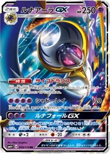ルナアーラGX(SM4+/049)のカード