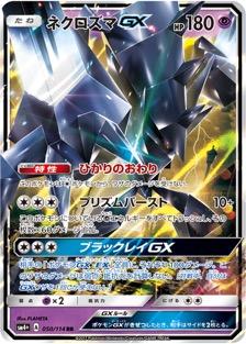 ネクロズマGX(SM4+/050)のカード