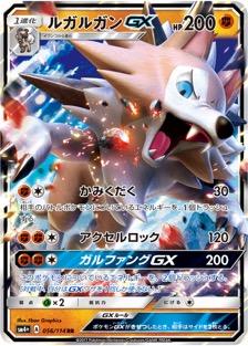 ルガルガンGX(SM4+/056)のカード