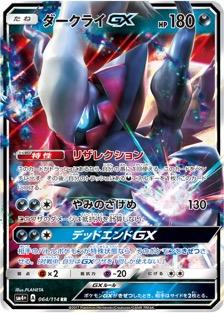 ダークライGX(SM4+/064)のカード