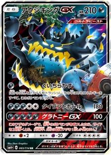 アクジキングGX(SM4+/065)のカード