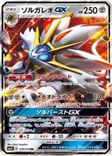 ソルガレオGX(SM4+/070)のカード