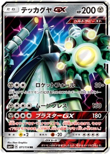 テッカグヤGX(SM4+/071)のカード