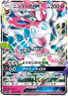 ニンフィアGX(SM4+/073)のカード
