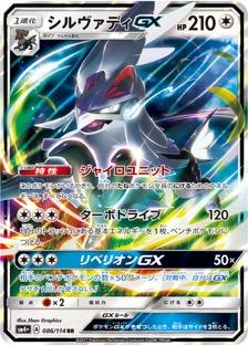 シルヴァディGX(SM4+/086)のカード