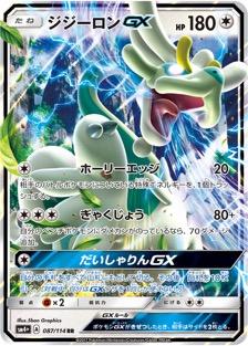 ジジーロンGX(SM4+/087)のカード