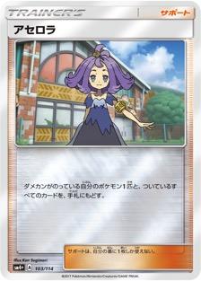 アセロラ(SM4+/103)のカード