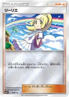 リーリエ(SM4+/108)のカード