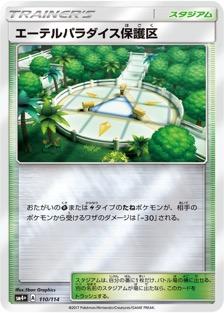 エーテルパラダイス保護区のカード
