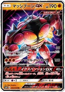 マッシブーンGX(SM4S/030)のカード