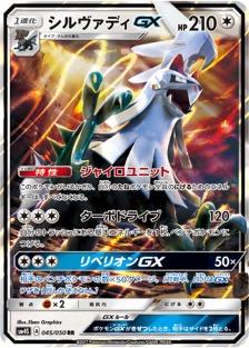 シルヴァディGX(SM4S/045)のカード