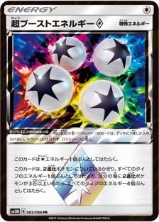 超ブーストエネルギー◇のカード画像