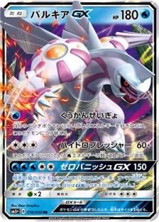 パルキアGX(SM5+/010)のカード