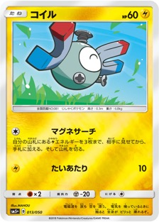 コイル(SM5+/013)のカード