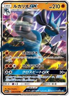 ルカリオGX(SM5+/030)のカード