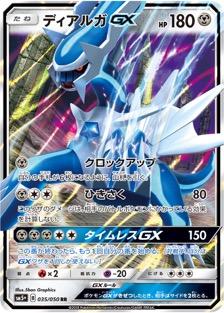 ディアルガGX(SM5+/035)のカード