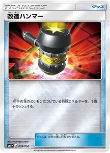 改造ハンマー(SM5+/039)のカード