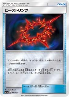 ビーストリング(SM5+/041)のカード