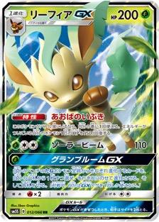リーフィアGX(SM5S/012)のカード