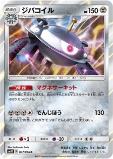 ジバコイル(SM5S/037)のカード