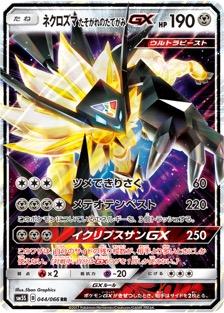 ネクロズマたそがれのたてがみGX(SM5S/044)のカード