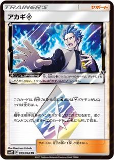 アカギ◇(SM5S/059)のカード