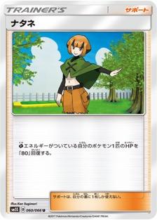ナタネ(SM5S/060)のカード