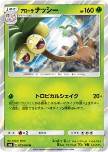 アローラナッシー(SM6/002)のカード