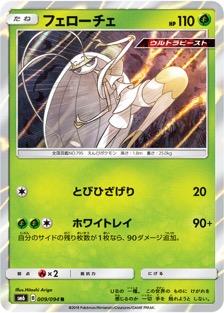 フェローチェ(SM6/009)のカード