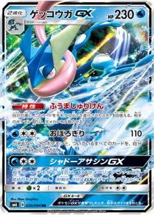 ゲッコウガGX(SM6/020)のカード