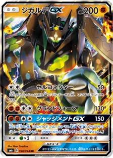 ジガルデGX(SM6/050)のカード