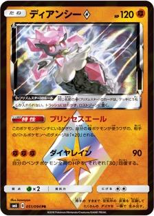 ディアンシー◇(SM6/051)のカード