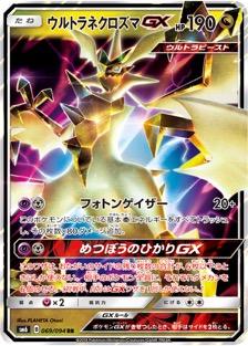 ウルトラネクロズマGX(SM6/069)のカード