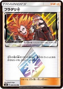 フラダリ◇(SM6/089)のカード