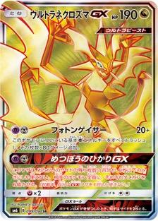 ウルトラネクロズマGXのカード画像