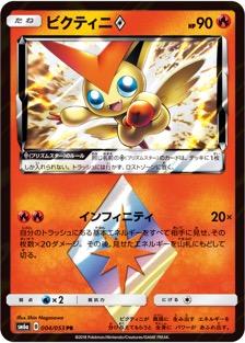 ビクティニ◇(SM6a/004)のカード