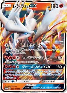 レシラムGX(SM6a/008)のカード