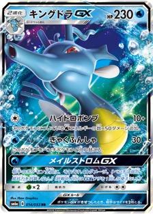 キングドラGX(SM6a/014)のカード