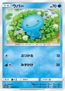 ウパー(SM6a/018)のカード
