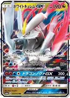 ホワイトキュレムGX(SM6a/035)のカード