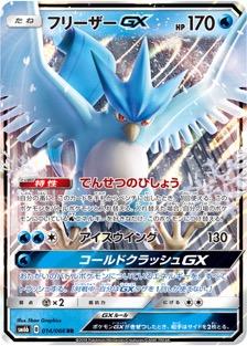 フリーザーGX(SM6b/014)のカード